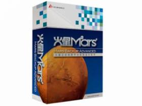 火星高科---火星企业级跨平台数据备份软件